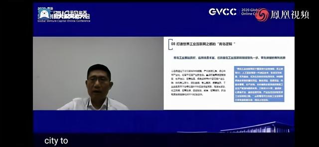 同创伟业董事长郑伟鹤:进一步深入参与青岛市打造工业互联网之都