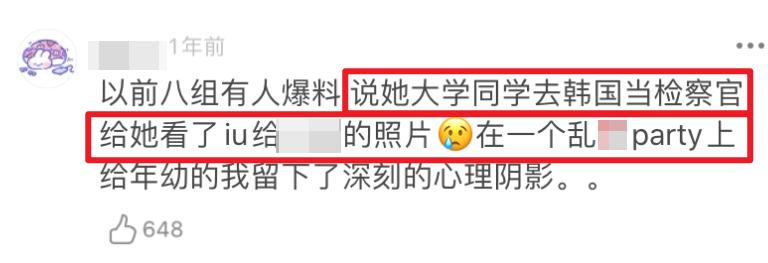 黄子韬疑直播表白IU令女方躺枪,被嘲普通又自信,情商又下线? 八卦 第53张