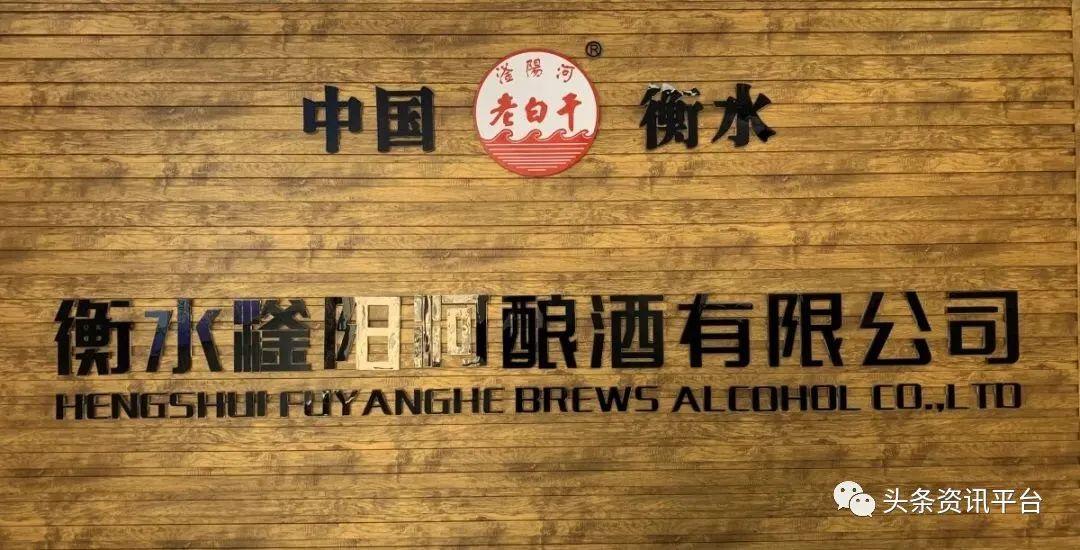 繼商標糾紛后又查出紐甜超標,滏陽河老白干真能勝任名酒的稱號?
