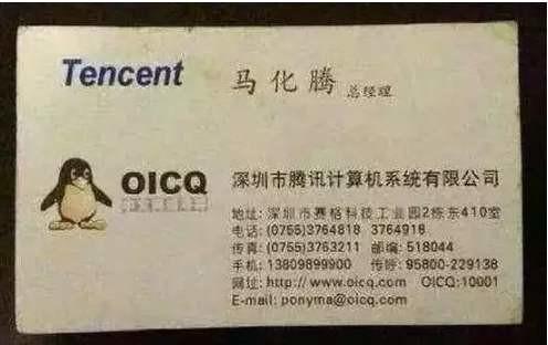 网传马化腾名片