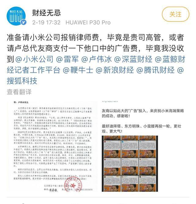 卢伟冰收到律师函,告他的却不是华为和荣耀,谁把这事闹大了?插图(2)