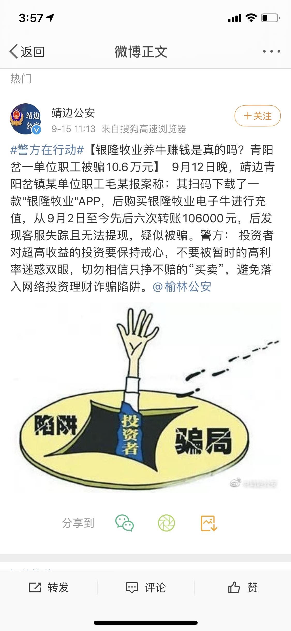 陕西省榆林市靖边县公安局发布防诈骗微博