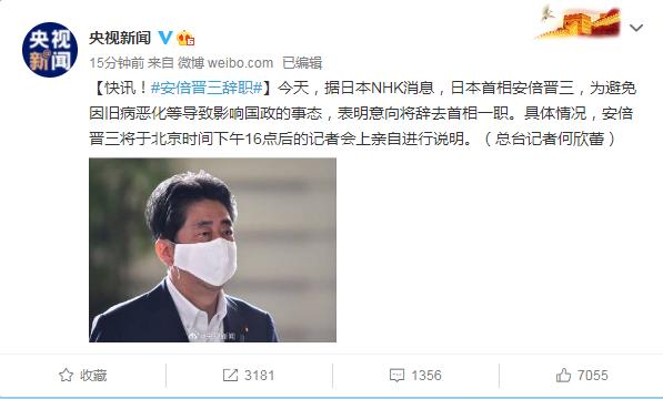 日媒:日本首相安倍晋三计划辞职 安倍晋三慢性病