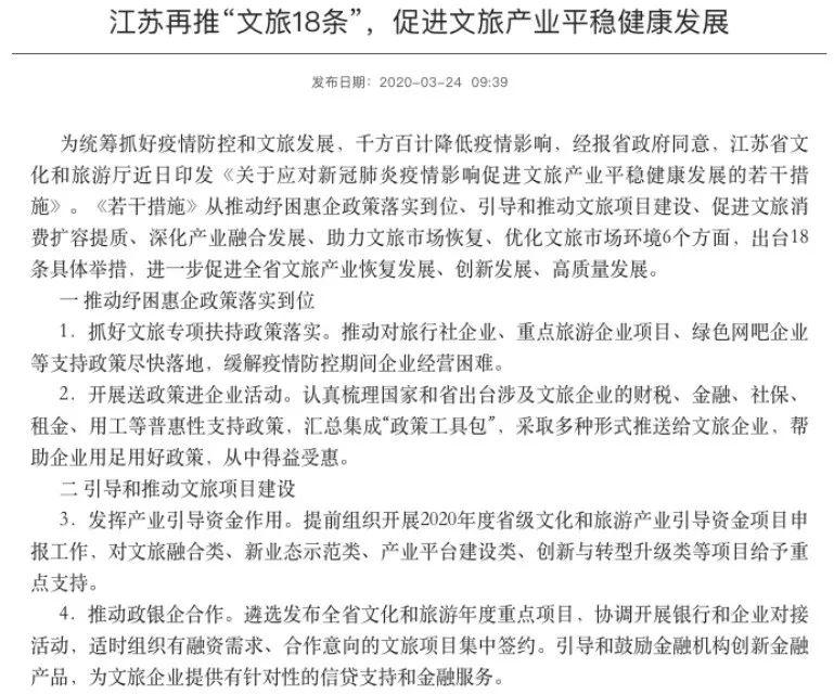 """旅行社老板:省内游""""解封""""对我们作用有限,对OTA更有利"""