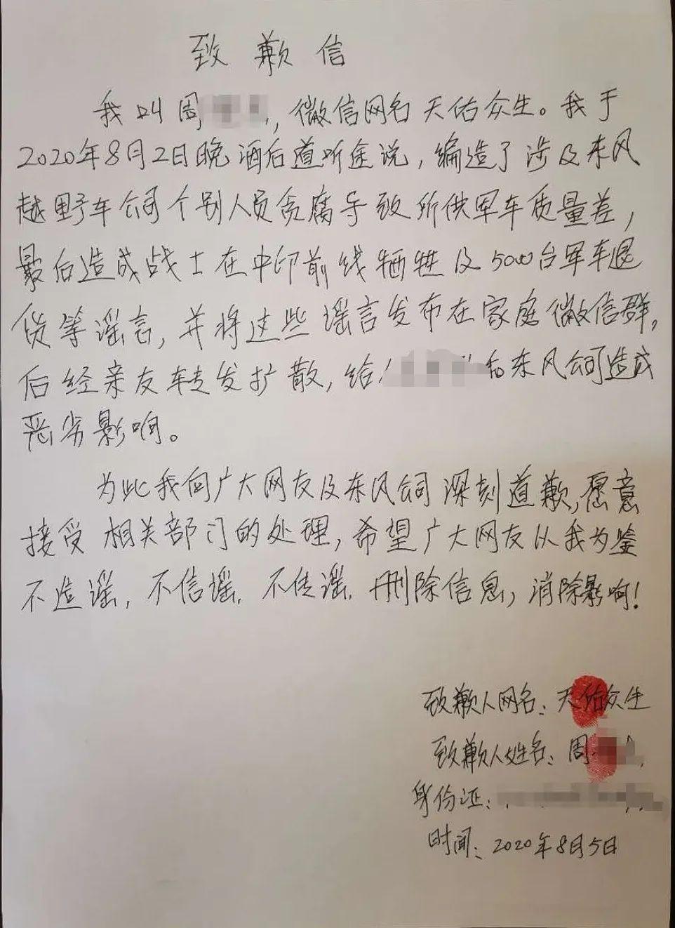 """【国产亚洲香蕉精彩视频3】_网民造谣""""东风军车质量差导致前线战士牺牲"""" 已被抓获"""