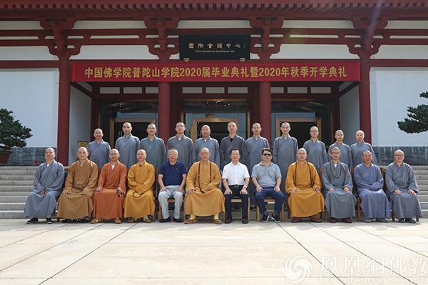 2017级研究生班毕业留念(图片来源:凤凰网佛教 摄影:普陀山佛教协会)