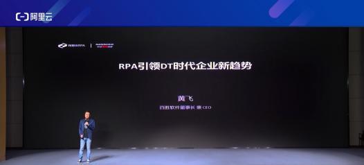2020阿里云RPA4.0发布会,数据运营秘技胜券参谋重磅出击插图(1)