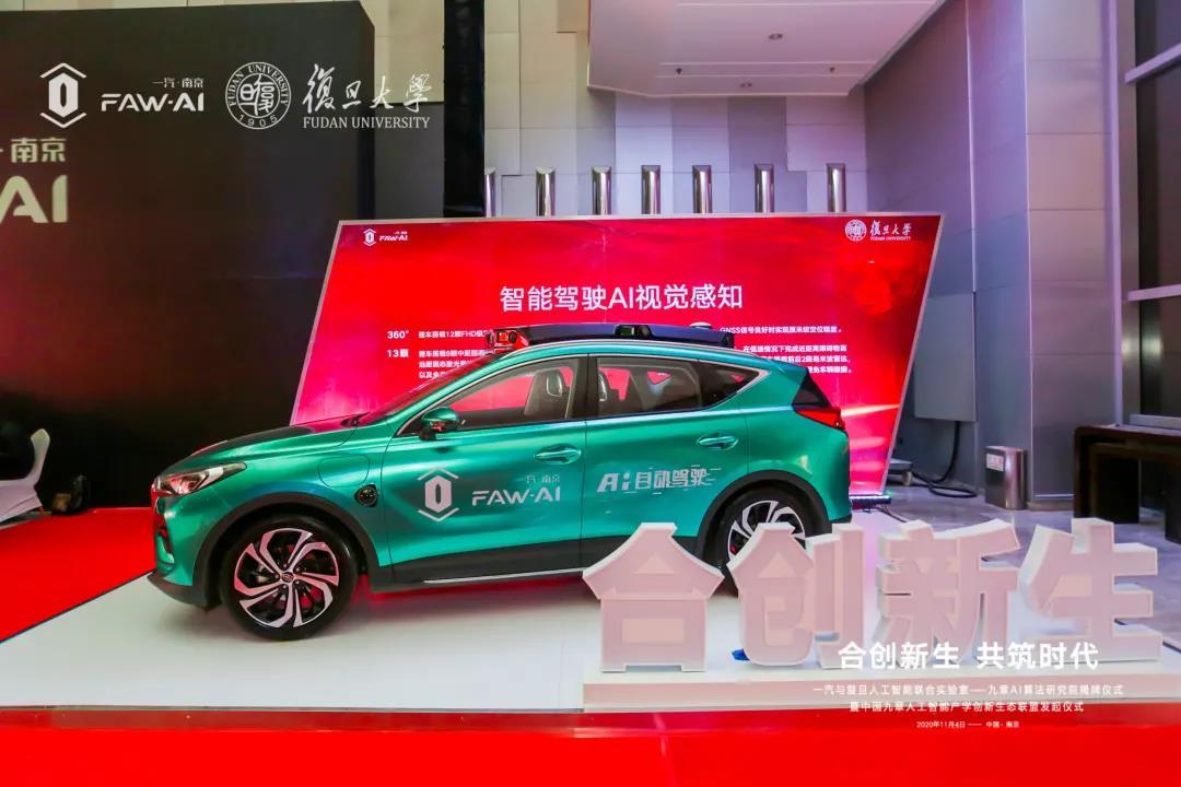 """聚焦AI自动驾驶,民族汽车品牌""""联姻""""高校,复旦大学与中国一汽成立人工智能联合实验室"""
