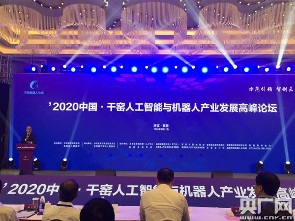 智创未来 2020中国·干窑人工智能和机器人产业发展高峰论坛举行