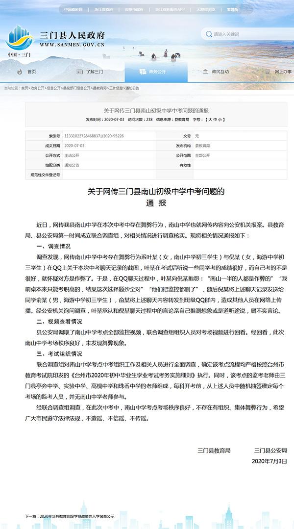 【长春网站快猫网址】_浙江一中学中考舞弊?官方:系考生推测想象