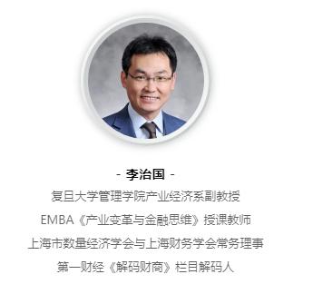 复旦大学EMBA教授李治国:经济大转型下,新基建应该怎么干?