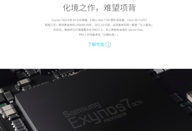 三星 Exynos 的中国故事:起于苹果,断于魅族,续于 vivo