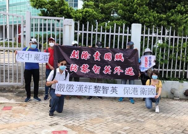 """一批市民到""""壹传媒""""大楼外示威,要求严惩黎智英(图片来源:香港""""东网"""")"""