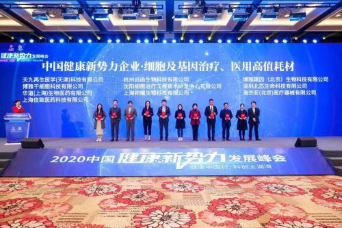 博雅干细胞获评2020年中国健康新势力企业