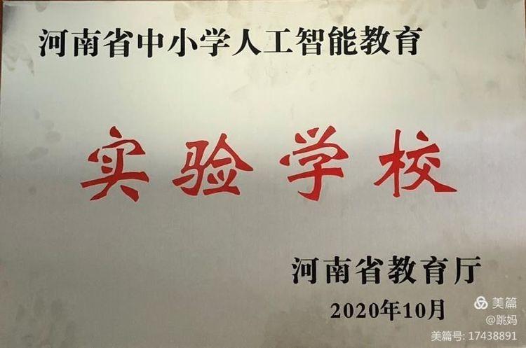"""文化绿城小学荣获""""河南省中小学人工智能教育实验学校""""称号"""