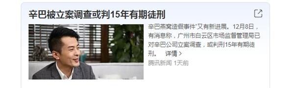 """网传辛巴辛选被""""判刑""""?真相辟谣:没有立案"""