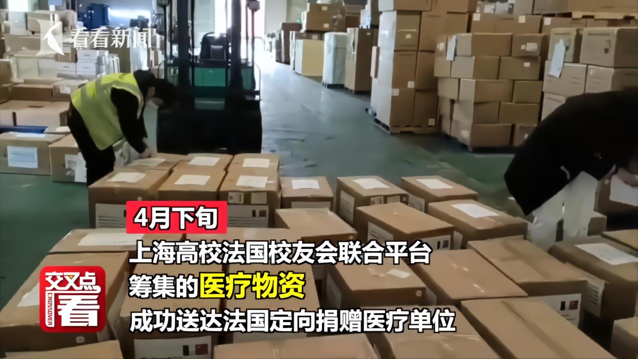 """上海高校校友会支援法国抗疫 收获""""2亿个谢谢"""""""