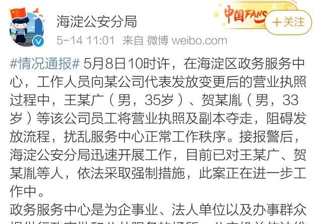 比特大陆大股东营业执照被抢续:海淀警方对涉案人员采取强制措施
