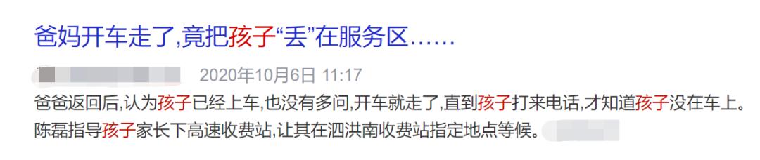 【又名醴陵站长网】_高速崩溃一幕!老爸开出10公里猛然想起:儿子呢?