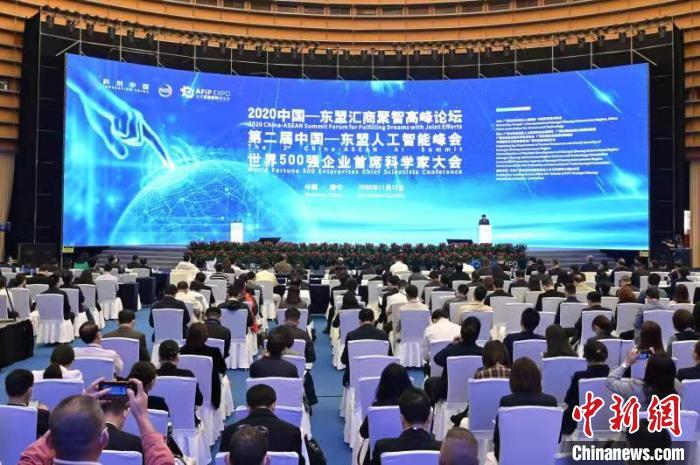 中国——东盟聚焦人工智能及科技创新交流