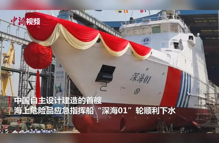 """中国首艘海上危险品应急指挥船""""深海01""""轮在广州下水"""