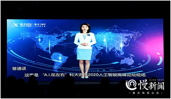 """""""AI在左右""""科大讯飞2020人工智能高峰论坛在重庆举办"""