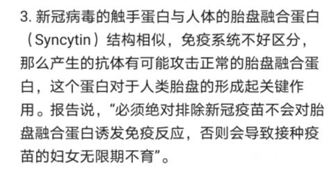 当心!这个正在毒害西方的疫情谣言,开始在中国传播了