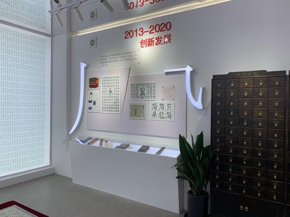 """""""上海印刷字体展示馆""""的一角。 澎湃新闻记者 程千千 图"""