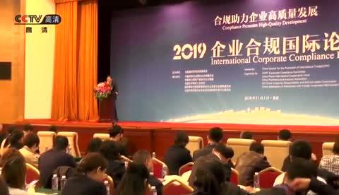 智媒新闻:2019企业合规国际论坛在全国人大会议中心举行