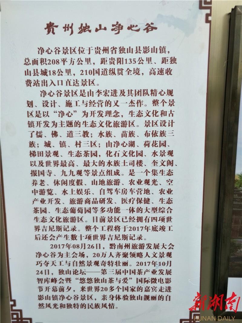 李宏进作品巡回展上对独山净心谷的介绍