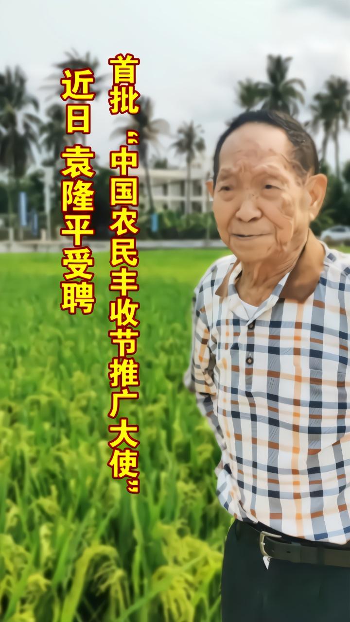 即将90岁的袁隆平有了新身份