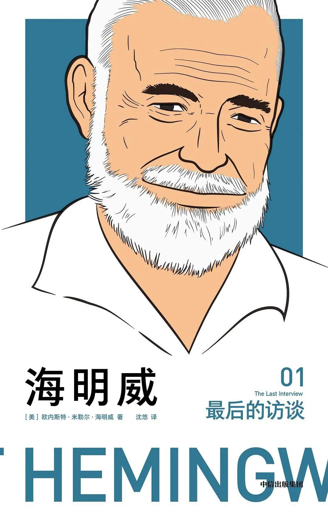 海明威留下了很多采访资料,不过作为一个熟练应对媒体的老油条,他自然懂得什么当说、什么不当说。译者:沈悠 / 中信出版集团 / 2019-7
