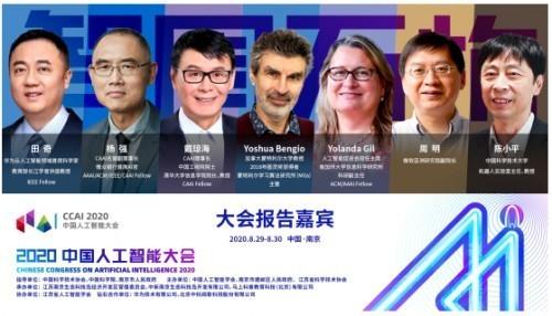 CCAI 2020:独览第六届中国人工智能大会四大看点