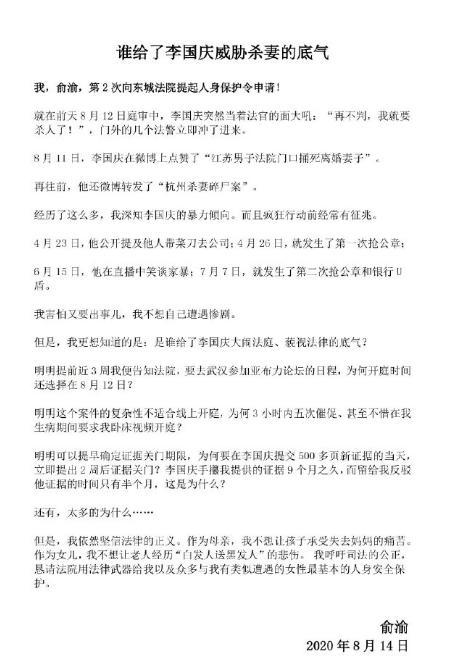 """李国庆回应""""杀妻""""指控:分居后俞渝多次带男子回家过夜"""