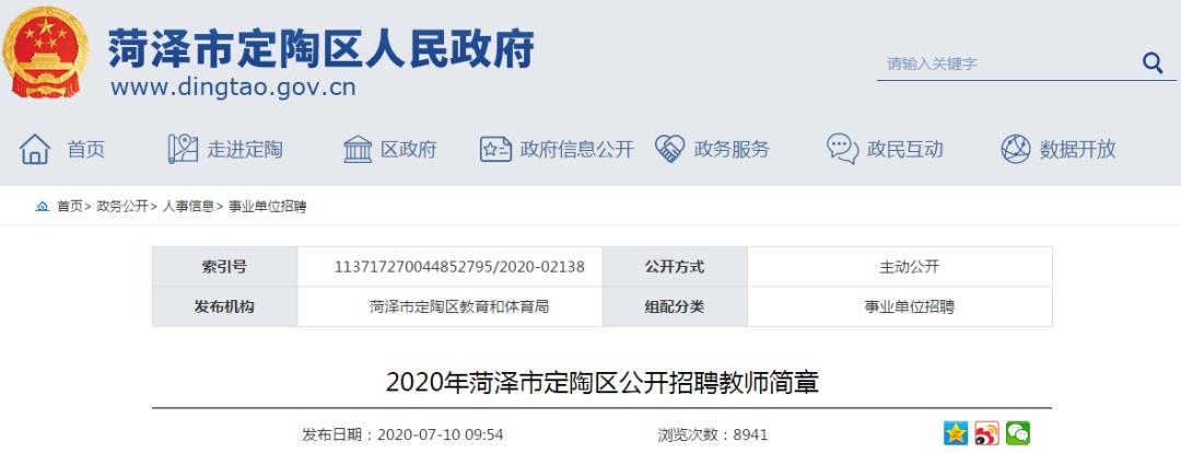 定陶区和郓城县出版教师招聘手册 2018郓城县教师招聘面试名单