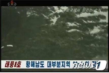 (图说:朝鲜中央电视台播报,黄海南道一带因台风下起了特大暴雨)