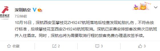 【彩乐园邀请码】_深航西安至攀枝花航班轮胎扎伤,后续返回航班取消