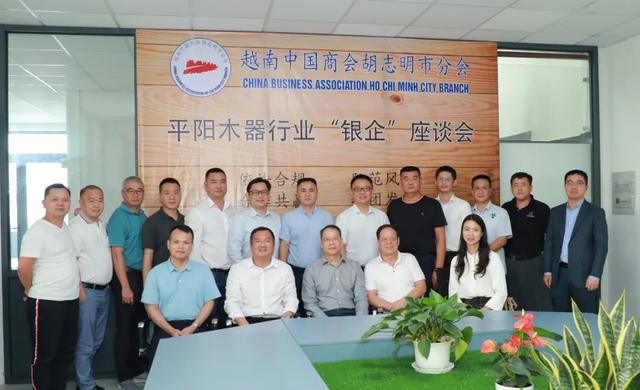 """热烈祝贺平阳木器行业""""银企座谈会""""在越南三洋集团成功举办"""