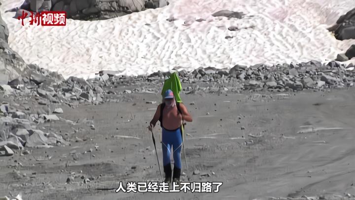 意大利冰川现粉红色冰雪 专家:与藻类植物有关