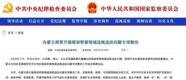 退休7年仍被查,内蒙古倒查20年涉煤腐败,12个巡视组已进驻