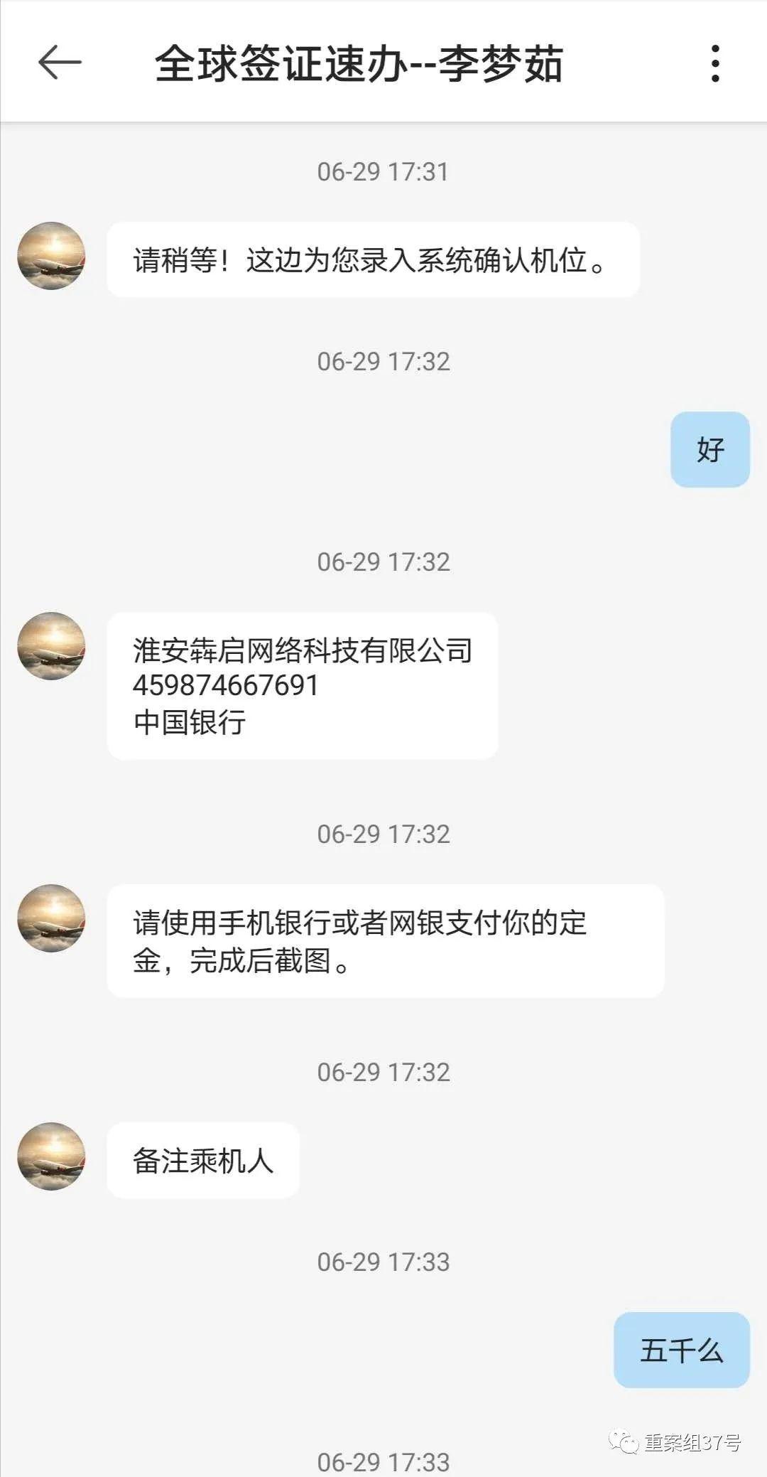 【阳江快猫网址】_网购回国机票遇假代理,65名留学生被骗近170万元