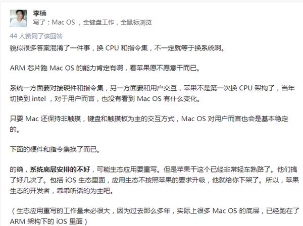 苹果Mac要用自研芯片?李楠:ARM跑macOS肯定行