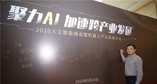 2020人工智能峰会聚力AI!九号机器人为中国产业发展赋能