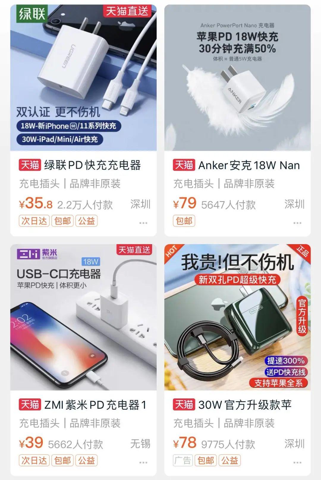 苹果 iPhone 12 或将不送充电器,是越来越抠,还是帮你省钱?(图9)