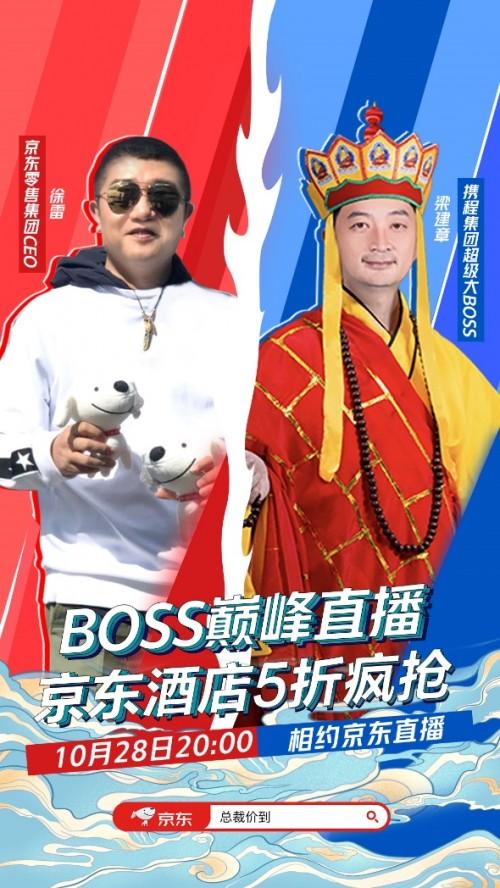 京东携程双BOSS直播即将火热上线   爆款产品、抽奖活动打造绝佳旅行体验