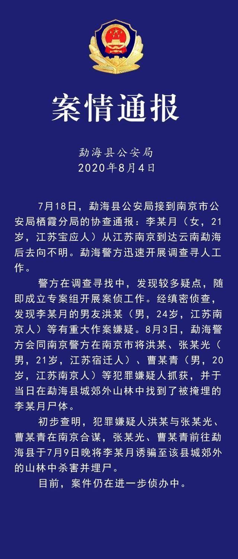 【币】_南京遇害女孩生前雇主称其性格单纯,曾转钱给男友花