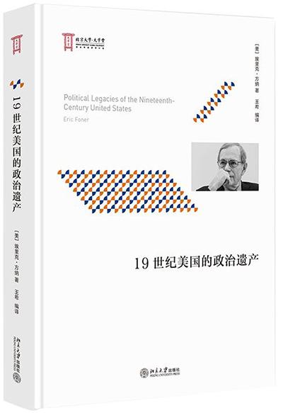 《19世纪美国的政治遗产》,[美]埃里克·方纳著,王希编译,北京大学出版社2020年3月出版,189页,48.00元