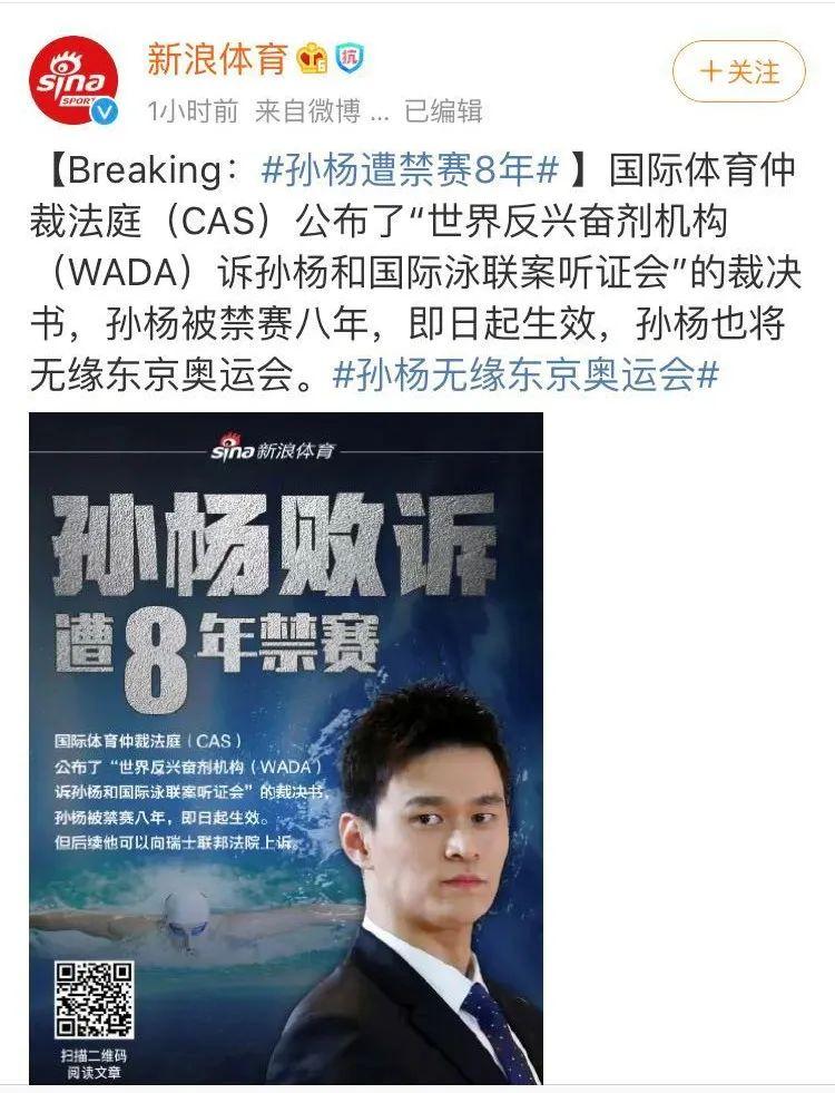 孙杨被禁赛8年,原因却不是兴奋剂