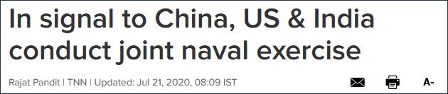 """《印度时报》称美印军演向中国发出""""强烈战略信号"""""""