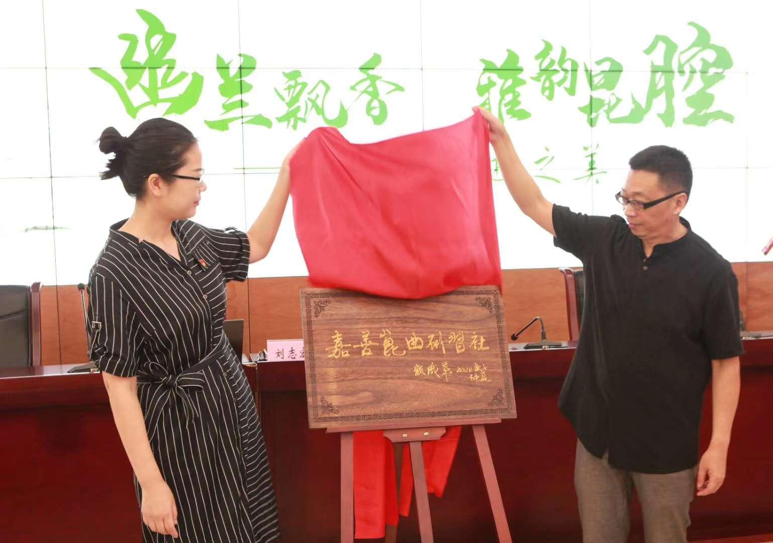 嘉善昆曲研习社在魏塘中建立